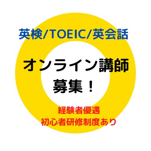 英検・TOEIC・英会話講師募集