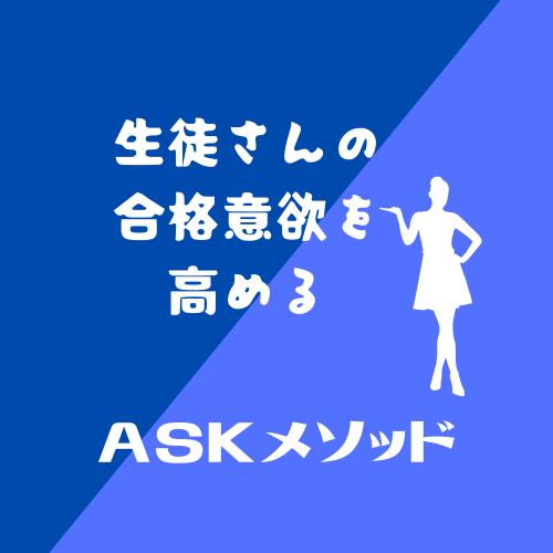 英検合格意欲を高めるaskメソッド