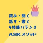 英検4級 読む・聞く・書く・話す、4技能バランスメソッド