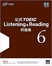 TOEICは公式問題集が一番良い。まずは3冊買って、完全マスターしよう