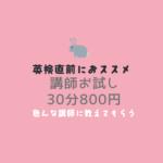 講師お試し800円