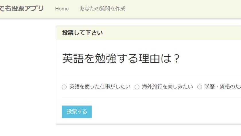 英語学習投票アプリ