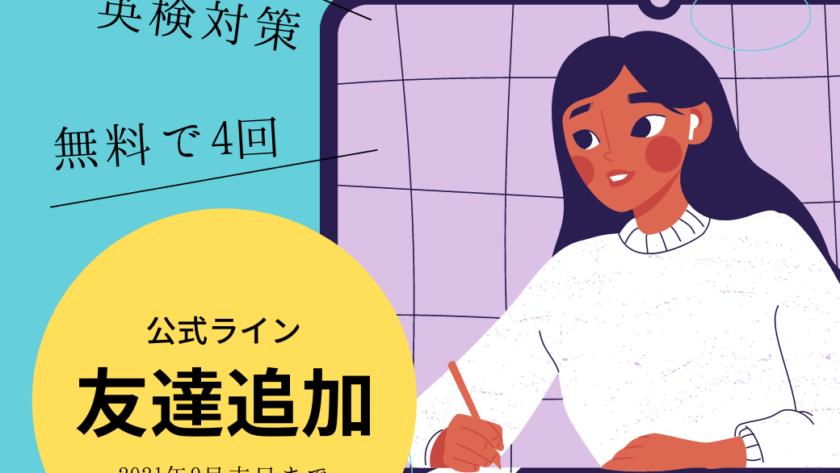 英検のプロに学ぶ